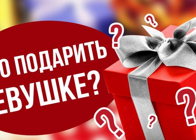 ВИДЕО: Что подарить девушке на День святого Валентина