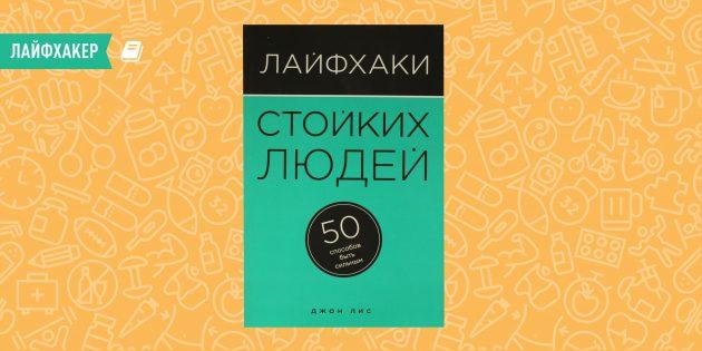 РЕЦЕНЗИЯ: «Лайфхаки стойких людей. 50 способов быть сильным», Джон Лис