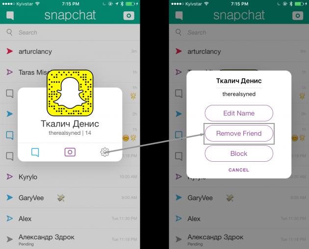 Удаление друзей в Snapchat
