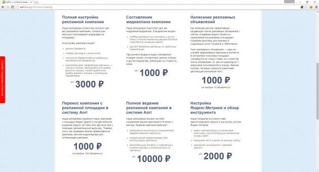 Aori: доступные пакеты услуг