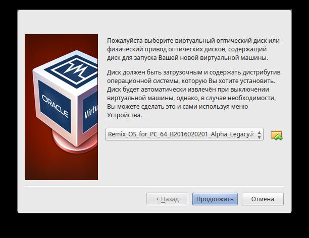 Remix OS system