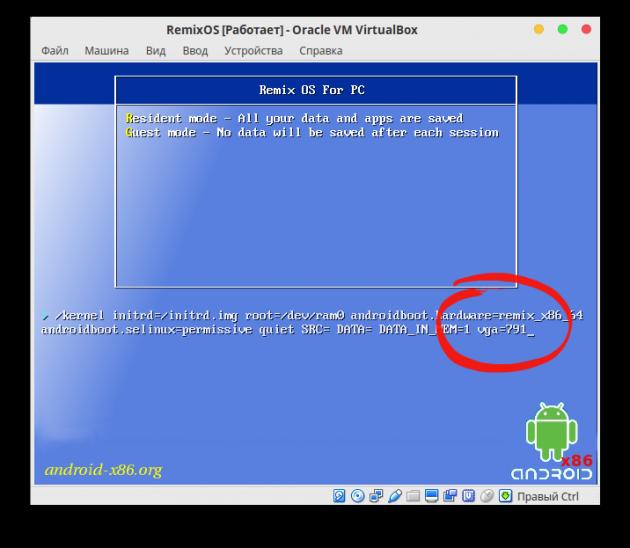 Remix OS options