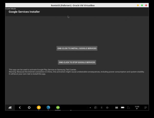 Remix OS Google Play