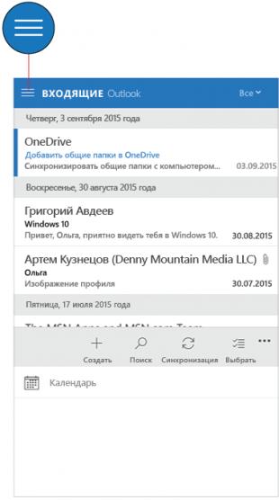 Windows 10 Mobile: интеграция с сервисами Microsoft