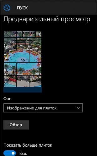 Windows 10 Mobile: фоновые изображения