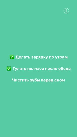 3 Wins: выполнение задач