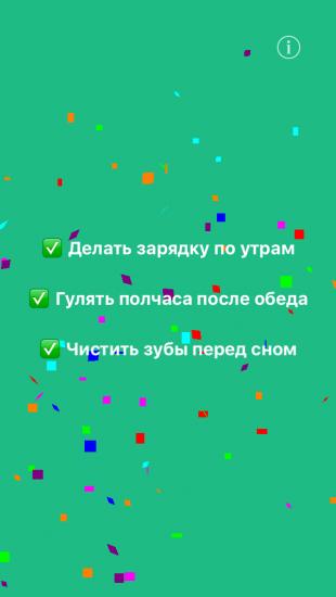 3 Wins: 3 победы
