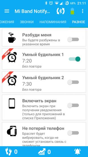 Приложение для бега с Xiaomi Mi Band 1S