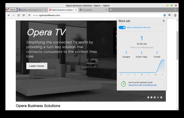 Opera блокировка рекламы