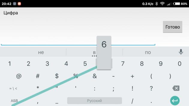 Google Клавиатура цифры