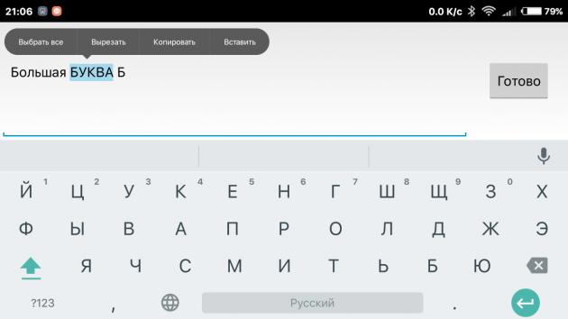 Google Клавиатура смена регистра