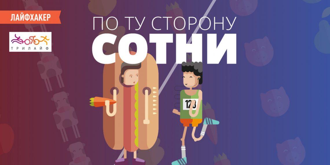 По ту сторону сотни: как Алексей Орлов смог похудеть со 103 до 78 килограммов