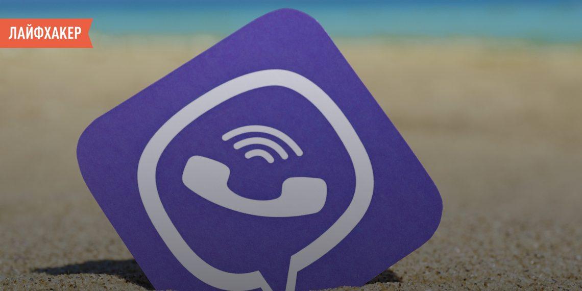 Лайфхакер в Viber: самые горячие материалы и живое общение редакции