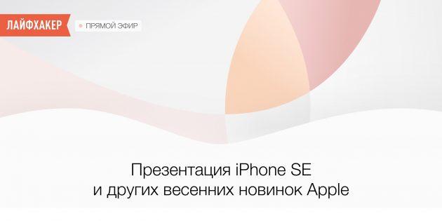 Презентация Apple на Лайфхакере