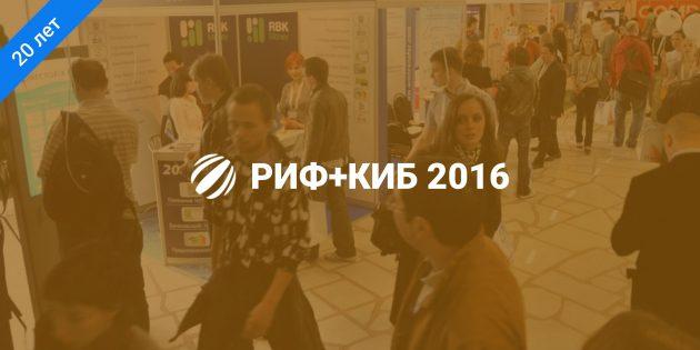 «РИФ+КИБ 2016» — главное IT-событие весны
