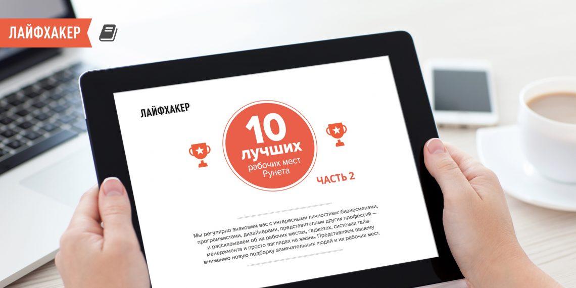 Ещё 10 лучших рабочих мест Рунета по версии Лайфхакера