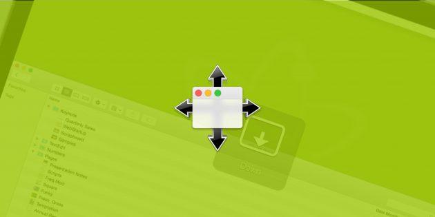 SizeUp для Mac — как объять необъятное