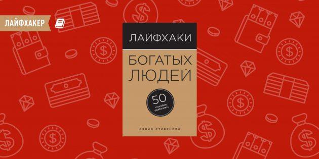РЕЦЕНЗИЯ: «Лайфхаки богатых людей. 50 способов разбогатеть», Дэвид Стивенсон