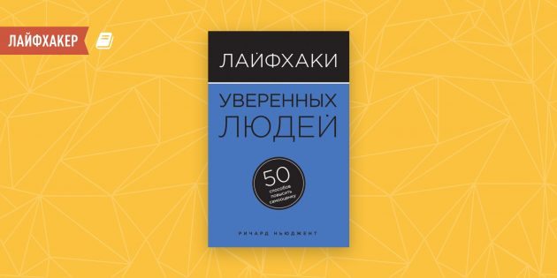 РЕЦЕНЗИЯ: «Лайфхаки уверенных людей: 50 способов повысить самооценку», Ричард Ньюджент
