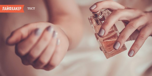 ТЕСТ: Какой аромат вам подходит
