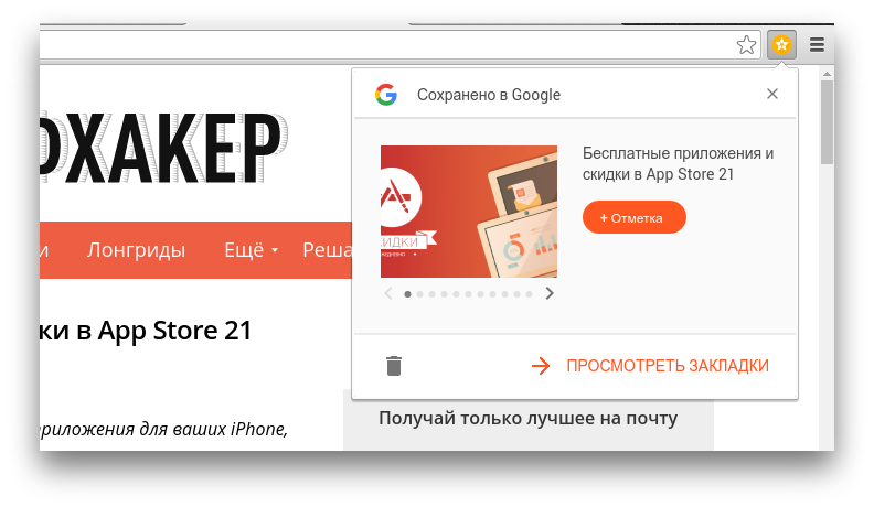 Как создать свое расширение на google chrome