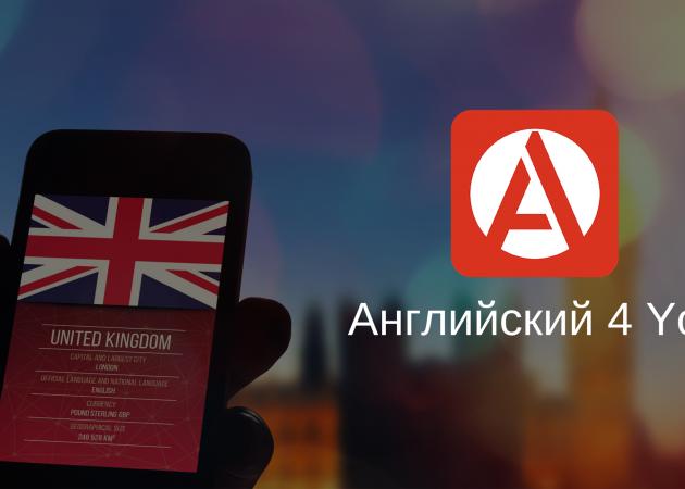 «Английский 4 You» — красивый и бесплатный учебник английского для Android