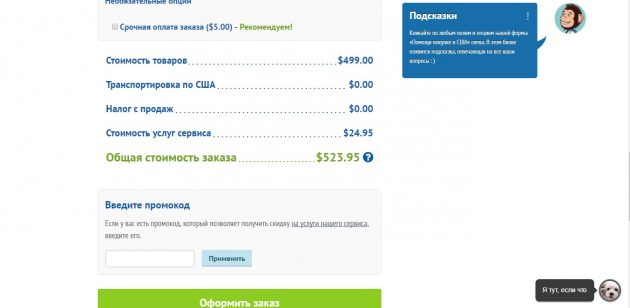 Помощь в покупке iPhone