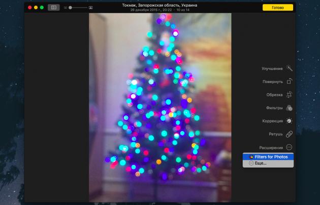 Расширение Filters for Photos активно