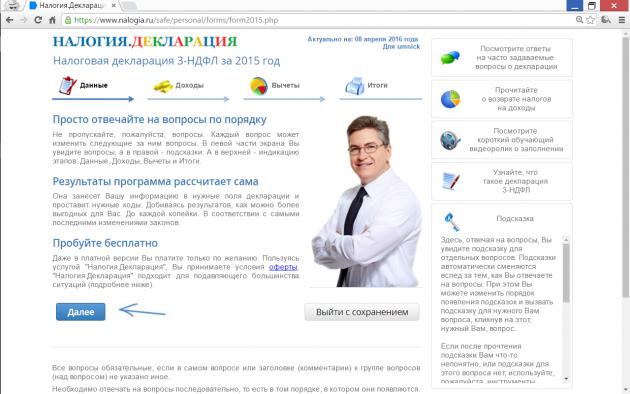 «Налогия»: справочная информация