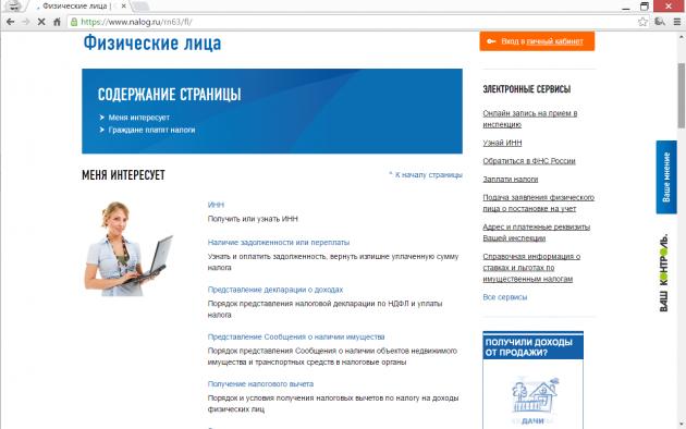 Онлайн-сервис ФНС: возможности