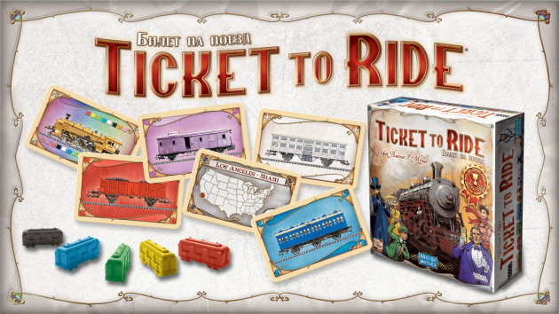 Hobby World: Ticket to Ride