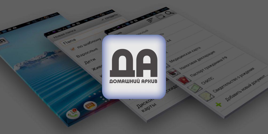 «Домашний архив» поможет в создании и организации цифровых копий документов