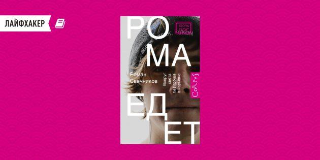 «Рома едет. Вокруг света без гроша в кармане», Роман Свечников