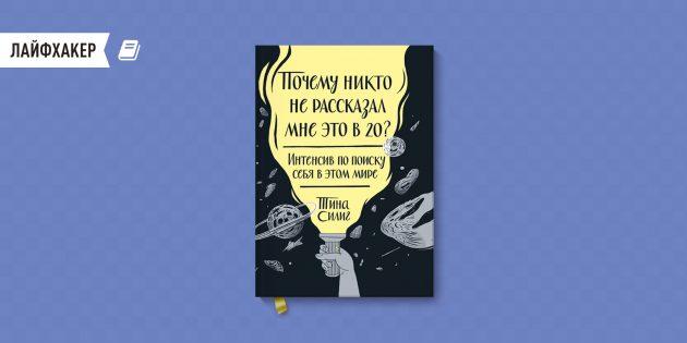 «Почему никто не рассказал мне об этом в 20» — книга о том, как найти себя в этом мире