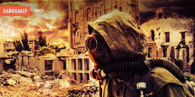 ТЕСТ: Внимание: радиация! Выживете ли вы?