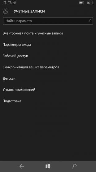 Lumia 950 XL: учётные записи