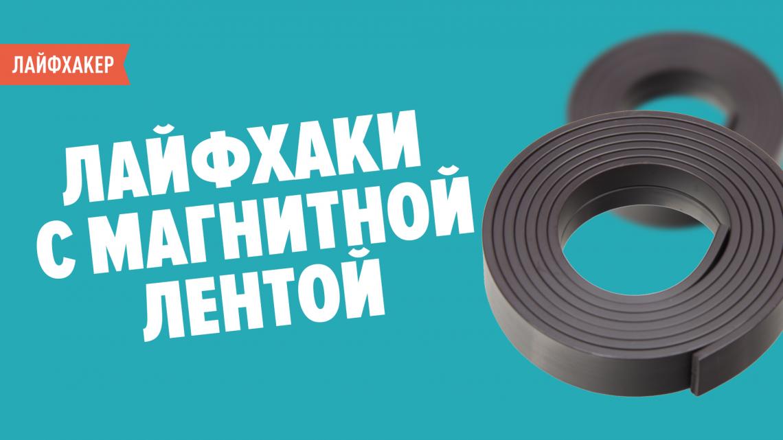 ВИДЕО: 6 лайфхаков с магнитной лентой