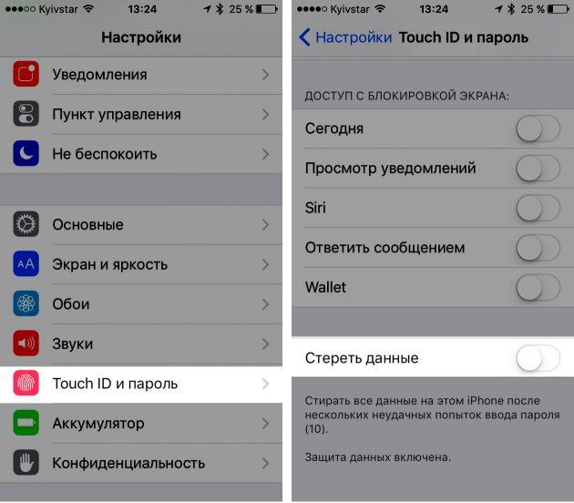 Настройки → Touch ID и пароль → Стереть данные