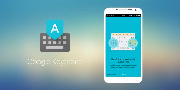 Большое обновление «Google Клавиатуры»: однорукий режим, новые жесты и другие улучшения