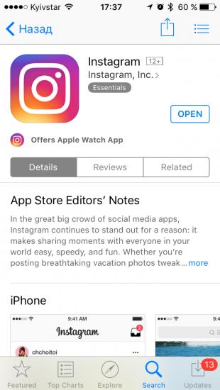 Обновлённый Instagram