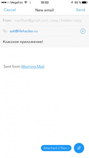 Morning Mail: создание нового письма