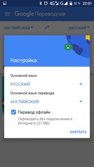 обновление Google Translate