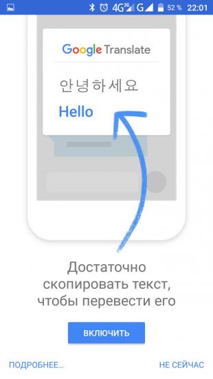 Google Translate, перевод во всех приложениях