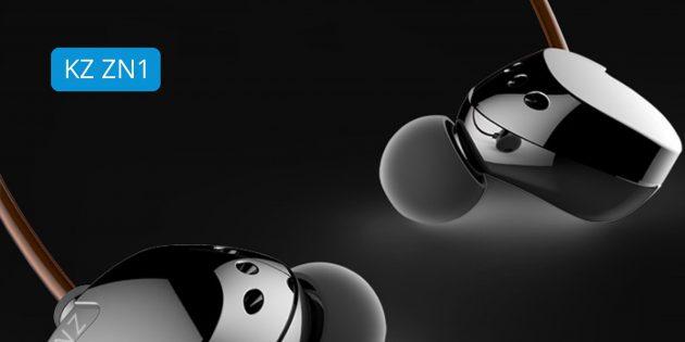 ОБЗОР: Наушники KZ ZN1 и KZ ZS1 — двойной удар по барабанным перепонкам
