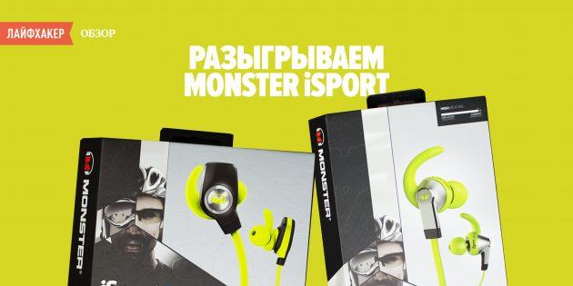 Сравнительный обзор спортивных наушников Monster iSport (+ конкурс)