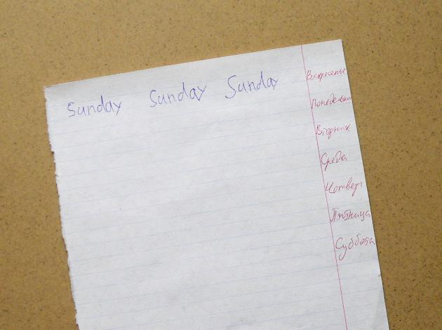 Английский язык для детей: слово нужно написать столько раз, сколько поместится в строке