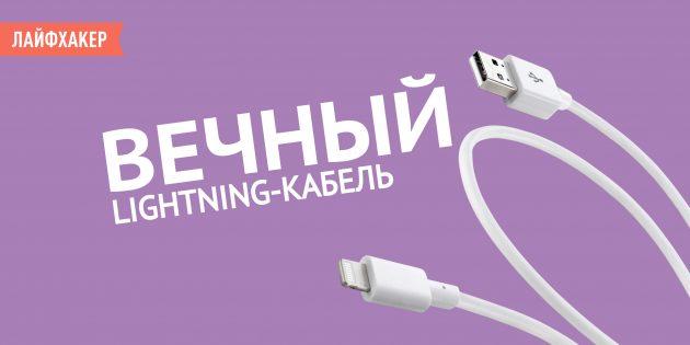 Lightning-кабель