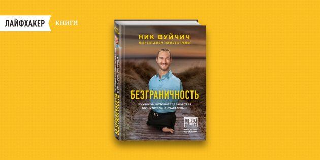 Ник Вуйчич книга