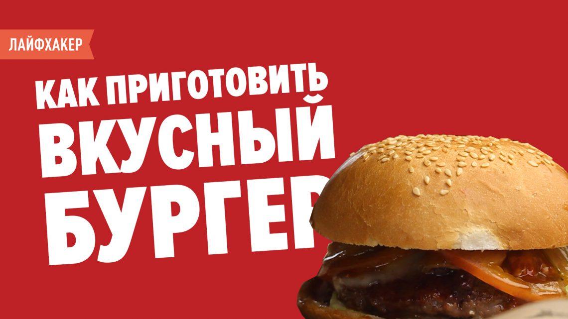 ВИДЕО: Как приготовить вкусный гамбургер