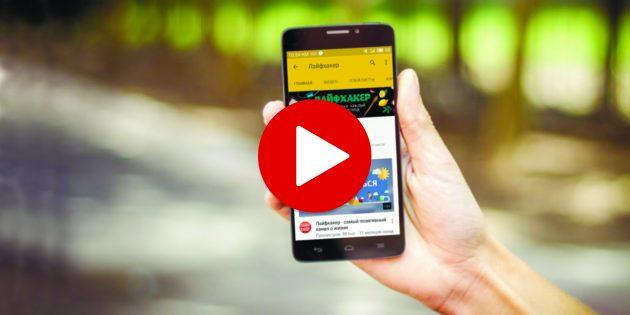 NewPipe — удобный способ загружать и слушать музыку с YouTube на Android